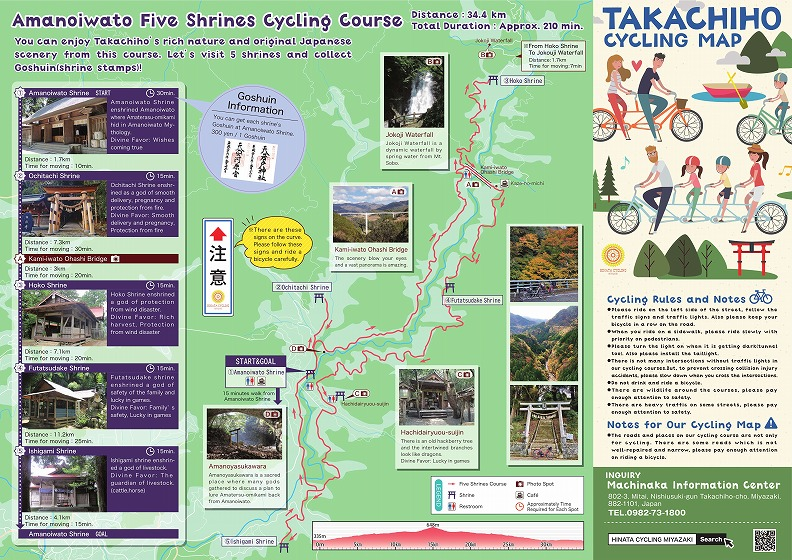 TAKACHIHO CYCLING MAP