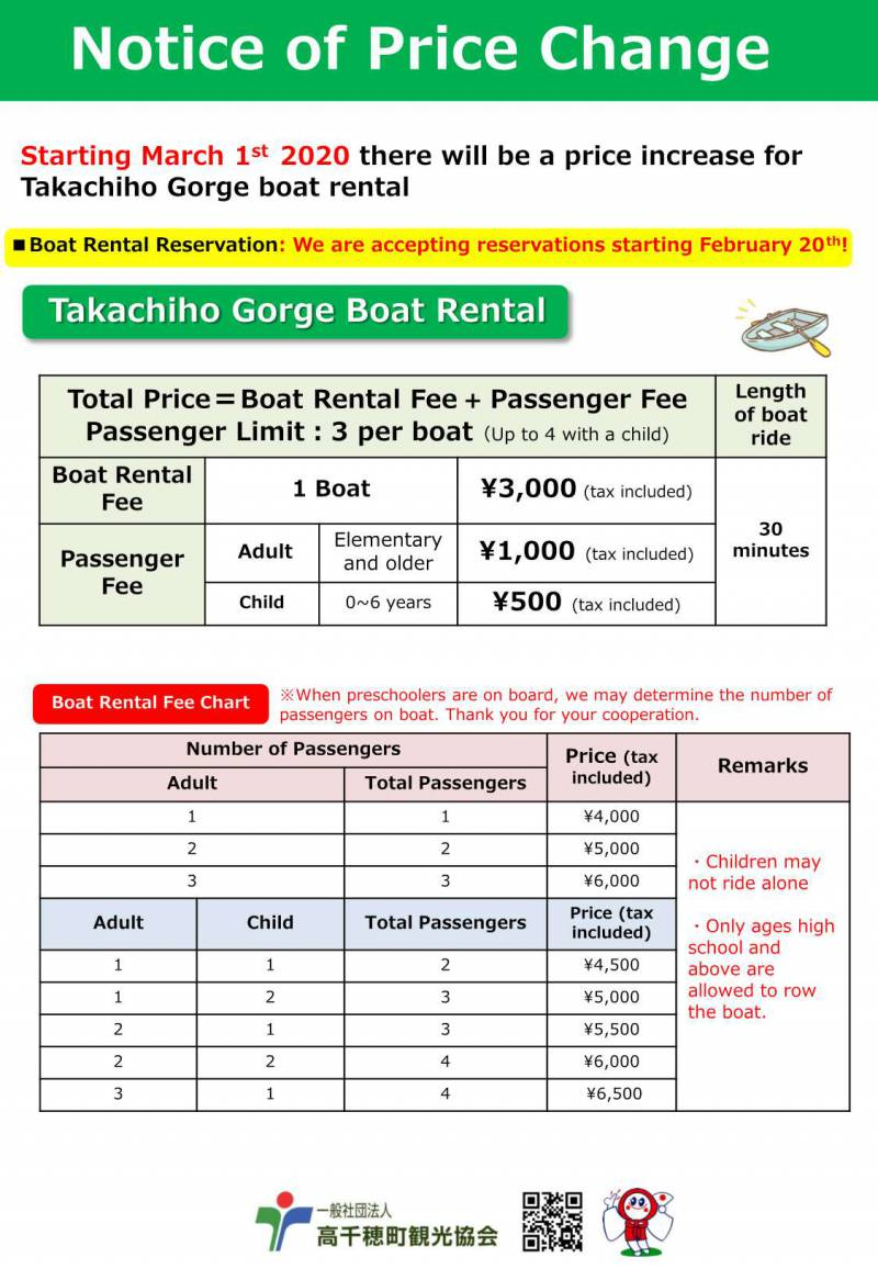 Takachiho Gorge boat rental Notice of Price Change